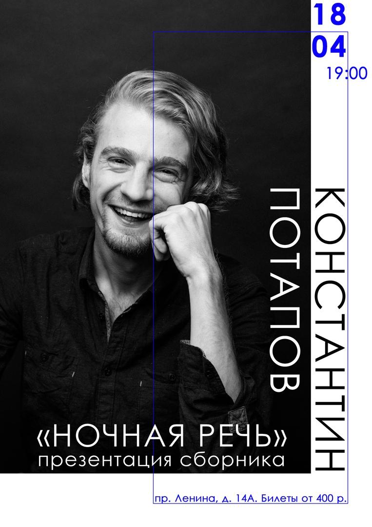 Афиша Самара «Ночная речь» / Константин Потапов / 18.04