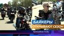 Новгородские байкеры открыли мотосезон 2019