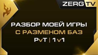 ★ Разбор моего матча с разменом баз PvT | StarCraft 2 с ZERGTV ★