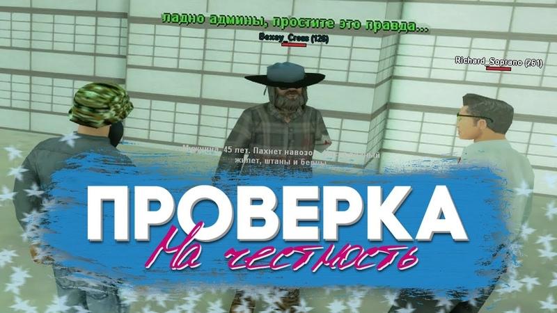 ПРОВЕРКА НА ЧЕСТНОСТЬ В GTA SAMP 1