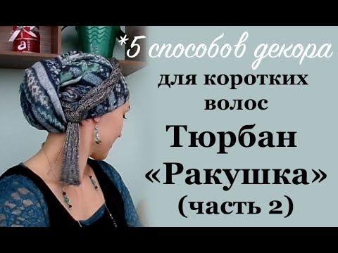 Тюрбан Ракушка (часть-2) для коротких волос. 5 способов декора. Как скрутить пучок на затылке