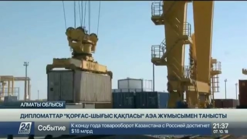 Дипломаттар «Қорғас – Шығыс қақпасы» АЭА жұмысымен танысты