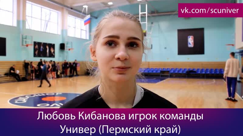 Любовь Кибанова. Женский БК Универ (Пермский край)