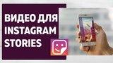Рекламный ролик для Instagram Stories. Заказать видео для Инстаграм.