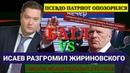 Никита Исаев разгромил Жириновского показал истинное лицо лжепатриота