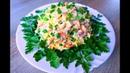 Салат Гости На Пороге Вкуснота в Простоте! Salad Guests on the Threshold Delicious in Simplicity!