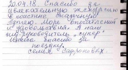 Отзыв (Адыгея) апрель 2018 г.