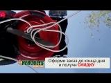 Hercules - Супер прочныи