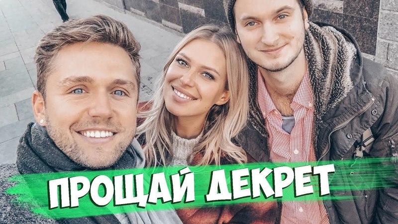 Пробрались на завод / Бессонные ночи с Мией / ДР Ивлеевой / Седокова и Миногарова