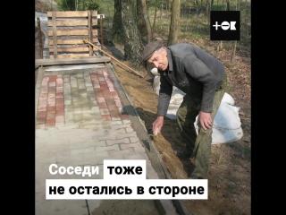 80-летний дед Василий сам построил дорогу, которую так и не допросился от городских властей