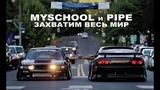 MySchool feat. PIPE - Захватим весь Мир (Repeat х4)