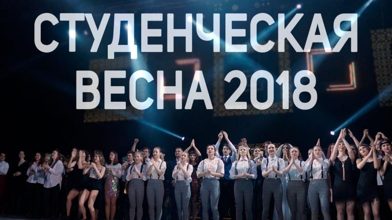 Студенческая весна КФУ 2018. ИФМиБ