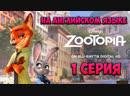 Зверополис 1 серия на английском Zootopian (Eng)