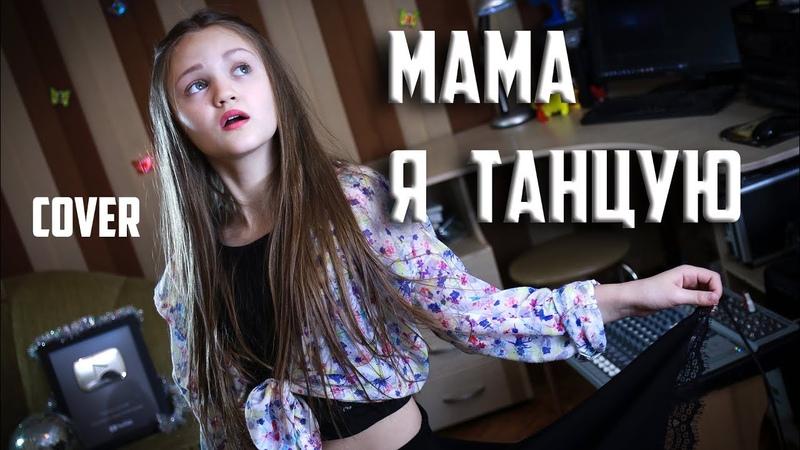 МАМА Я ТАНЦУЮ Ксения Левчик cover 2МАШИ