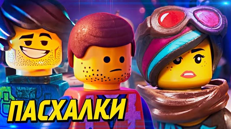 ЛУЧШИЕ ПАСХАЛКИ И ОТСЫЛКИ В ЛЕГО ФИЛЬМ 2 LEGO MOVIE 2