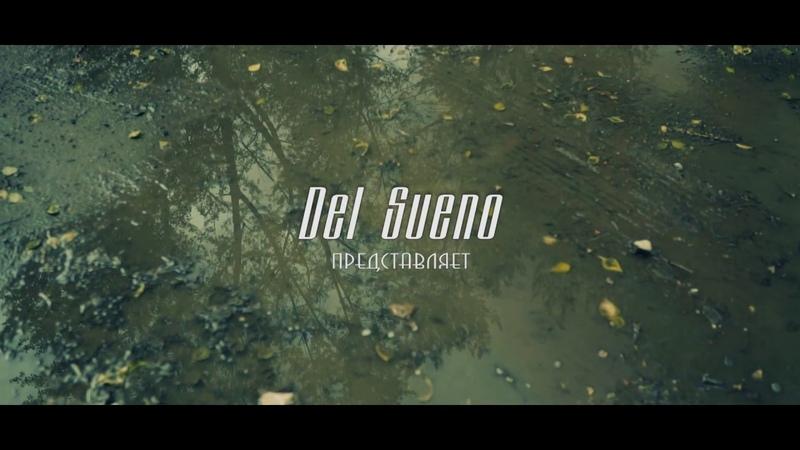 Del Sueno - Ты знаешь ( Official Trailer )