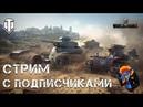 World of Tanks ► Рандом со зрителями