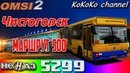 OMSI 2 Чистогорск 500 НефАЗ 5299 ▷ Ko 034