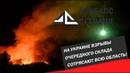На Украине взрывы очередного склада боеприпасов сотрясают всю область
