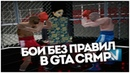 БОИ БЕЗ ПРАВИЛ В GTA CRMP / NAMALSK RP