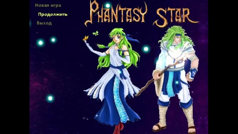 Phantasy Star Наследие (PC) p2