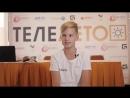Фильм о 7 сезоне медиафорума ТелеЛето