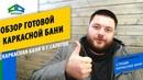 ОБЗОР готовой КАРКАСНОЙ БАНИ. Каркасная баня в г.Саратов