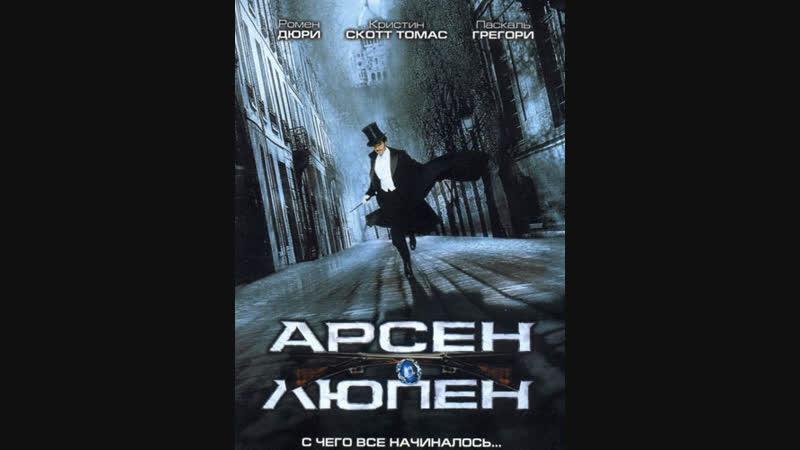 Арсен Люпен 2004 боевик мелодрама криминал детектив приключения