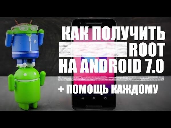 Как получить рут на Андроид 7.0 / Root-права на Android 7.0 Nougat (с ПК и без) — Rulsmart.com