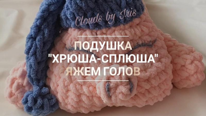 Подушка Хрюша Сплюша Вяжем голову