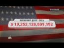 Тайна внешнего долга США, 2018.08.08 ночью фермеры нашли агентов США мёртвыми в лесу и поразились найденными видеозаписями