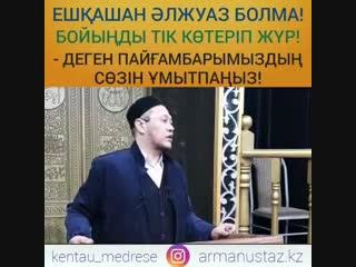 Ұстаз: Арман Қуанышбаев - Ешқашан әлжуаз болмаңыз