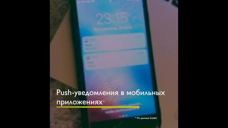 Push-уведомления в мобильных приложениях