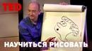 TED   Как быстро научиться рисовать (и как доказать что вы можете)