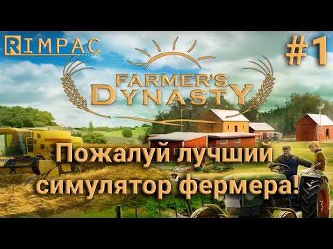 Farmers Dynasty 1 | Кажется, это лучший симулятор фермера! » Freewka.com - Смотреть онлайн в хорощем качестве