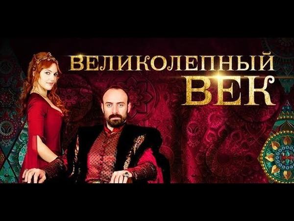 Великолепный век 1 сезон 7 серия