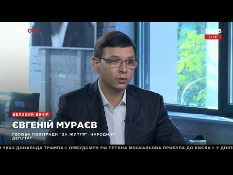 Евгений Мураев в Большом вечере на телеканале NEWSONE 26 06 18