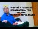 Суд над председателем ТСЖ восход