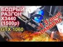 НостальжиПК Разгоняем процессор X3440 1.5к GTX 1060