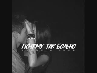 Премьера! T1One feat. I Nur - Почему Так Больно (фан клип) ft