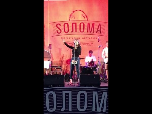 Soloma , выступление экспромт