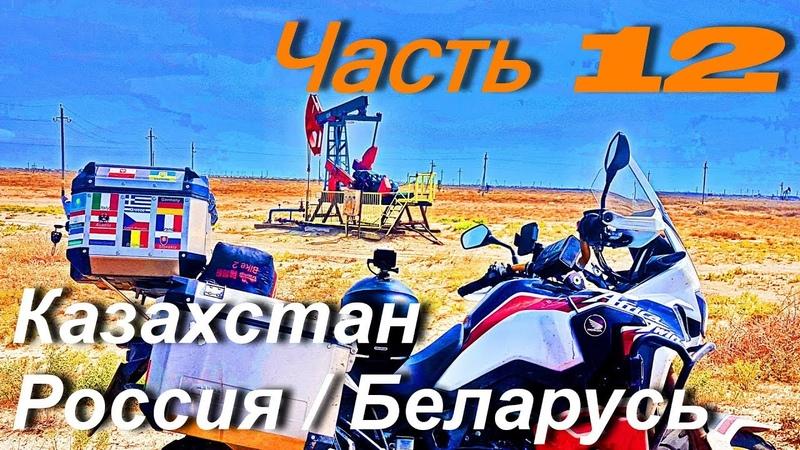Мотопутешествие по Монголии и Средней Азии ЧАСТЬ 12 / Казахстан, Россия Беларусь /