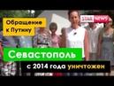 Севастополь обращение к Путину Севастополь уничтожен