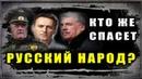 Кто же спасет русский народ – Навальный, Грудинин или Квачков
