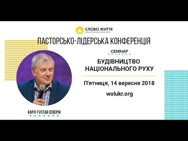 Карл-Густав Северін Будівництво національного руху (14.09.2018)ПЛК2018