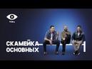 Скамейка Основных - премьера на