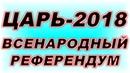 Царь 2018 :: Всенародный Референдум :: Собираем Духовные Подписи :: Николай II и его Семья