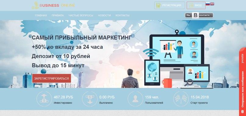 Постер к новости Business Online