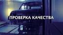 Сборка первого обновленного УАЗ ПАТРИОТ ОНЛАЙН