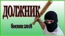 Боевик 2018 Должник детектив